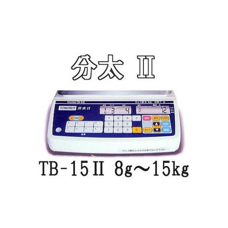 分太II TB-15II 8g~15kg 音声式重量選別機 宝計機製作所【smtb-ms】