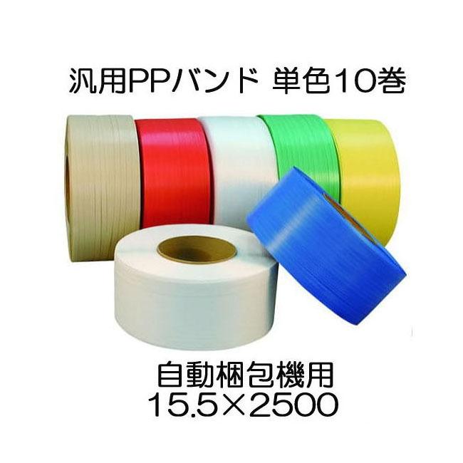 汎用 PPバンド 自動梱包機用 15.5mm×2500M 青色 10巻 ワールドバンドLB