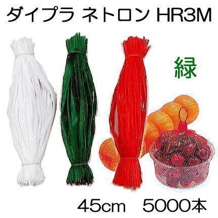 ダイプラ ネット袋 ネトロン HR3M 45cm 緑 徳用5000本入 折径28cm 目数80