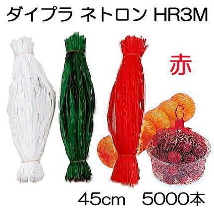 ダイプラ ネット袋 ネトロン HR3M 45cm 赤  徳用5000本入 折幅28cm 目数80