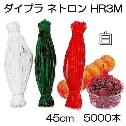 ダイプラ ネット袋 ネトロン HR3M 45cm 白  徳用5000本入 折径28cm 目数80