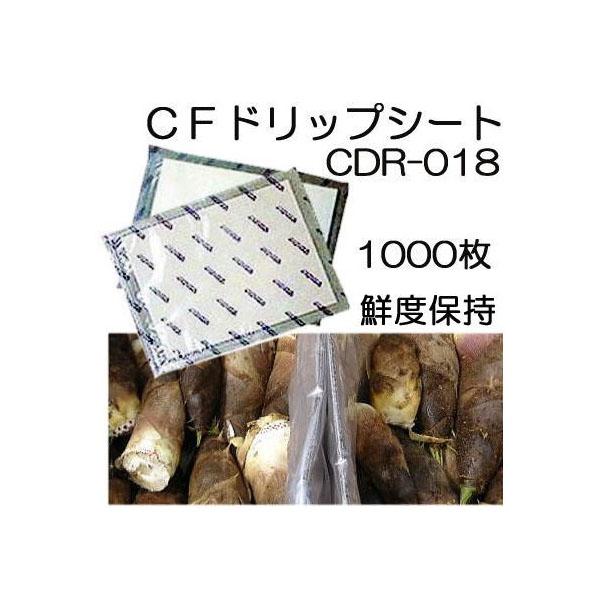CFドリップシート 活性炭タイプ CDR-018 180×320mm 1000枚入 輸送シート 野菜・タケノコ・鮮魚・果物の鮮度保持