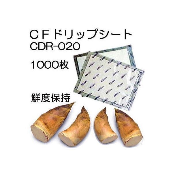 CFドリップシート 両面タイプ CDR-020 180×320mm 1000枚入 輸送シート 野菜・タケノコ・鮮魚・果物の鮮度保持