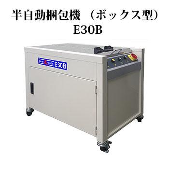 ナイガイ 半自動梱包機 (ボックス型)E30B (F20Xの後継機) ボックスタイプ 【smtb-ms】