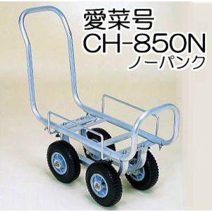 ハラックス 愛菜号 CH-850N (法人個人選択) ノーパンクタイヤ (TR-2.50×4N) アルミ製 ハウスカーショートボディー(タイヤ幅調節タイプ)