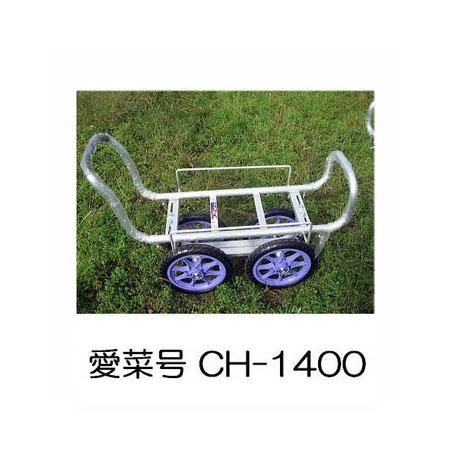 ハラックス 愛菜号 CH-1400 (法人個人選択) アルミ製ハウスカー14インチ ソフトノーパンクタイヤ