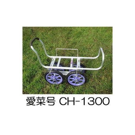 ハラックス 愛菜号 CH-1300 (法人個人選択) ノーパンクタイヤ (TR-14N) アルミ製ハウスカー(タイヤ幅調整タイプ)