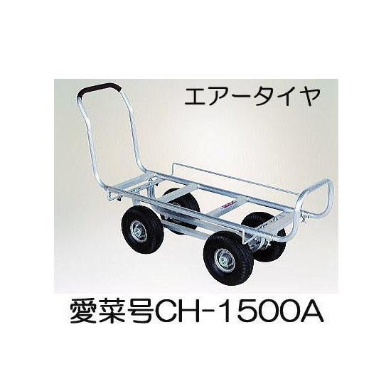 ハラックス 愛菜号 CH-1500A 法人個人選択 (タイヤ幅調整タイプ)アルミ製ハウスカー エアータイヤ (TR-3.50×4A)