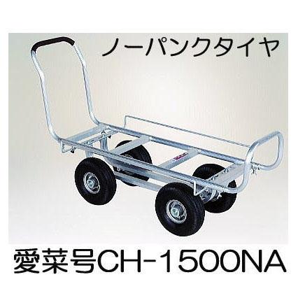 ハラックス 愛菜号 CH-1500NA (タイヤ幅調整タイプ) (法人個人選択) アルミ製ハウスカー ノーパンクタイヤ (TR-3.50×4NA)