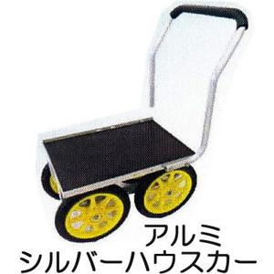 シルバーハウスカー ノーパンクタイヤ ブレーキ付き 老人車好適品