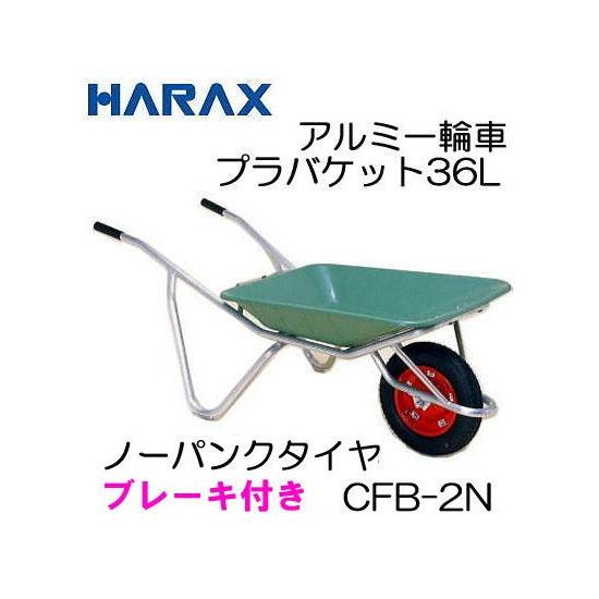 ハラックス ブレーキ付 アルミ一輪車 CFB-2N プラバケット付 ノーパンクタイヤ 容量36L (法人個人選択)