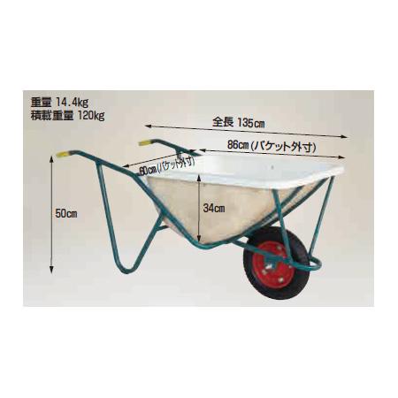 ハラックス スチール1輪車 FRP製浅型バスケットタイプ(容量:約110リットル) SSN-110 エアータイヤ(TR-13×3T) 法人個人選択