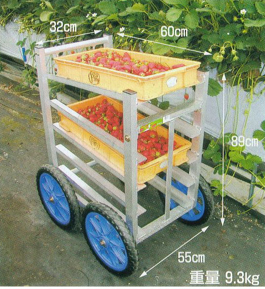 ハラックス アルミ製 いちご収穫用ワゴン 愛菜号 SW-514 5段タイプ ノーパンクタイヤ (TR-14N) 法人個人選択