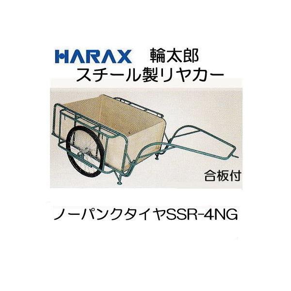 ハラックス スチールリヤカー スチール製 リヤカー SSR-4NG (4号NG) 合板パネル付 ノーパンクタイヤ (TR-26×2-1/2N)法人個人地域選択