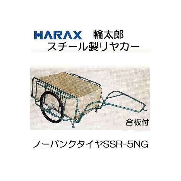 ハラックス スチールリヤカー スチール製 リヤカー SSR-5NG (5号NG) 合板パネル付 ノーパンクタイヤ (TR-26×2-1/2N) 法人個人地域選択