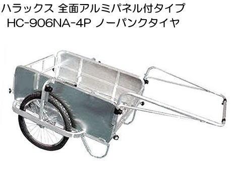 送料無料全面アルミパネル付タイプ ハラックス コンパック アルミ製 全面アルミパネル付タイプ HC-906NA-4P ノーパンクタイヤ(TR-20×1.75N) 重量 19.9kg 法人個人選択