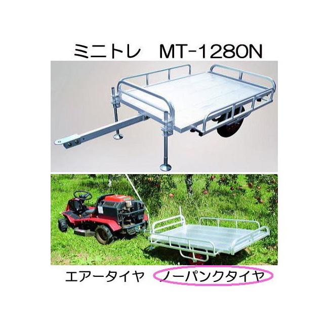 ハラックス ミニトレ MT-1208N アルミ製 トレーラー ノーパンクタイヤ (TR-13×3NDX) 法人個人選択
