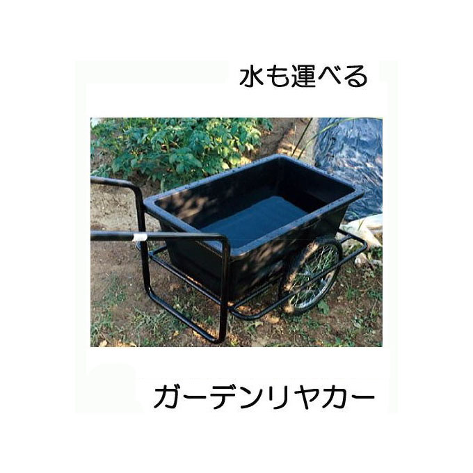 ガーデンリヤカー TC3004 プラスチック箱フネ 組立式