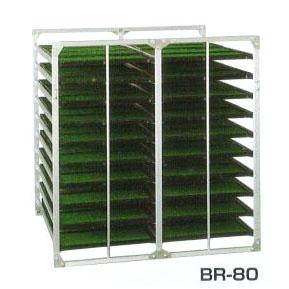 昭和ブリッジ アルミ製 苗箱収納棚 (水平収納型) BR-80 中規模農家向