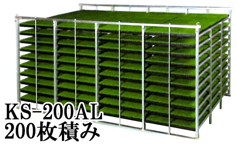 普通トラック用 水平型 苗箱収納棚 KS オールアルミ 苗コンテナ KS-200AL ケーエス製販200枚積載