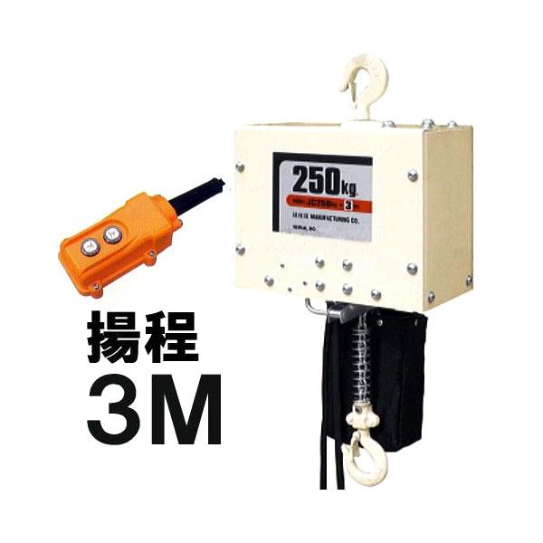 スリーエッチ 電気チェーンブロック JC250kg 揚程3m