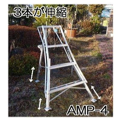 アルステップ AMP-4 (1.2m) アルミ製 三脚脚立 造園プロ用3本伸縮タイプ 【smtb-ms】