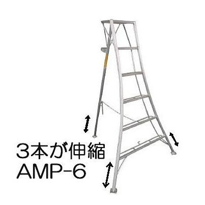 アルステップ 三脚脚立 アルミ製 AMP-6 (1.8M) 造園プロ用3本伸縮タイプ 【smtb-ms】[GKZ-180 瀧商店]