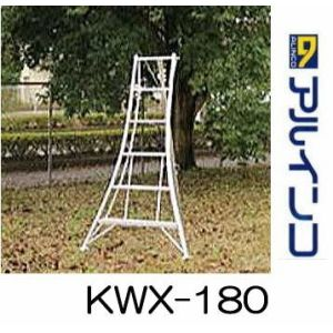 アルミ製 三脚脚立 6尺 180cm KWX-180 アルインコ