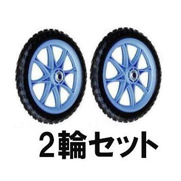 ノーパンクタイヤ TR-14N (プラホイール 14インチタイヤ) 徳用2輪セット 商品No.10 ハラックス ベアリング付 法人個人選択