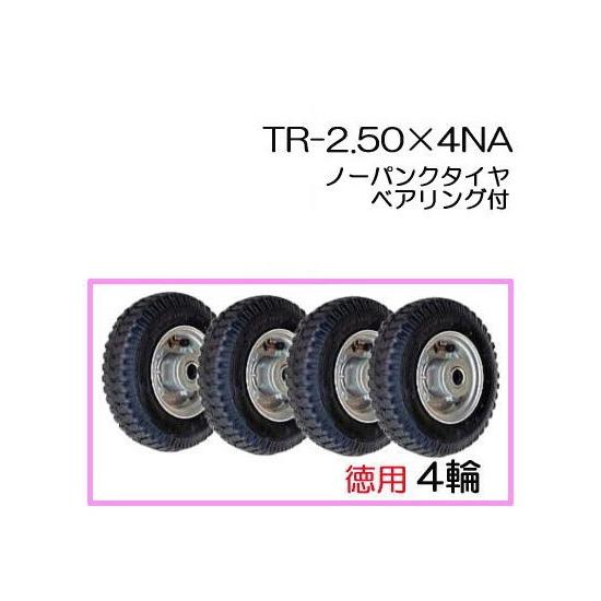 ノーパンクタイヤ TR-2.50-4NA 徳用4輪 (アルミホイール)【商品No.2】 ハラックス タイヤセット ベアリング付き