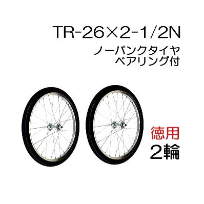 ノーパンクタイヤ TR-26×2-1/2N (スポークホイール)徳用2輪セット 商品No.18 ハラックス タイヤ 【smtb-ms】