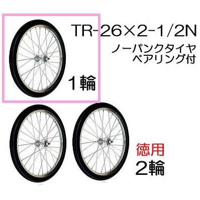 ノーパンクタイヤ TR-26×2-1/2N (スポークホイール)1輪 商品No.18 ハラックス タイヤ(法人個人選択)