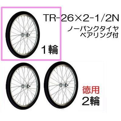 ノーパンクタイヤ TR-26×2-1/2N (スポークホイール)【商品No.18】 ハラックス タイヤ ハラックス タイヤ(法人個人選択)