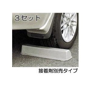 ジョイストッパー 3セット(2個×3) タイヤストッパー 黄グレー色選択 プラスチック製車止め (接着剤別売) サンポリ
