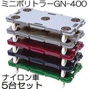 お徳5台セット 低床台車 ミニポリトラー GN-400 ナイロン車 色選択 600×400×H115mm