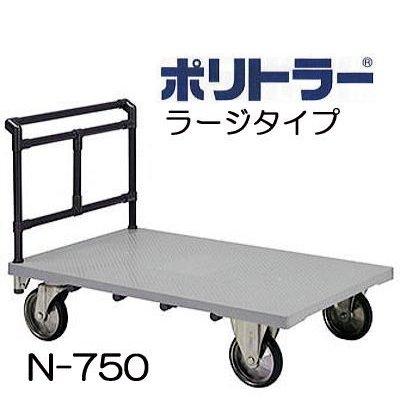ポリトラー 運搬台車 N-750 1200×750mmラージタイプ 完成品(法人届け又は営業所渡し)矢崎化工