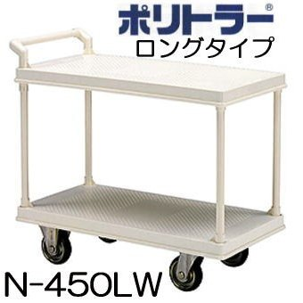 ポリトラー 運搬台車 N-450LW 900×450mm2段式ロングタイプ 組立品 矢崎化工