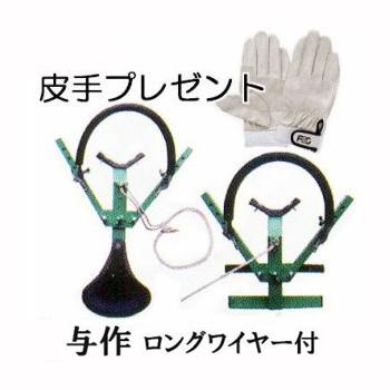 安全 木登り器 NEW 与作DX 5穴タイプ ロングワイヤー付き 今なら革手袋1双(富士グローブ)付き