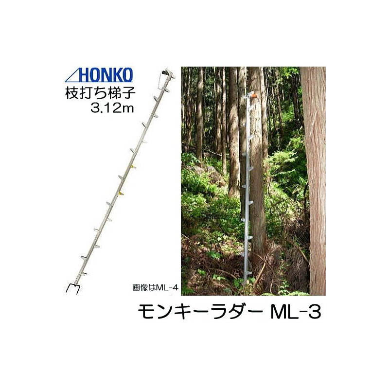 モンキーラダー ML-3 全長3.12m アルミ製 枝打はしご 2本連結 枝打ち梯子 (法人or 営業所引取)本宏製作所