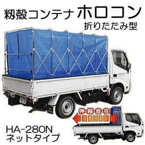 籾殻コンテナー もみがらコンテナー ホロコン 折りたたみ型 HA-280N型 ネット素材(青色) 普通トラック用 【smtb-ms】