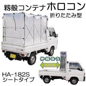 籾殻コンテナー もみがらコンテナー ホロコン 折りたたみ型 HA-162S型 シート素材(白色) 軽トラック用 【smtb-ms】