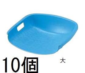 アロン化成 石み (大) ブルー 10個セット 石箕 いしみ てみ