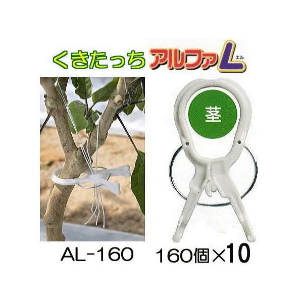 (ケース特価) くきたっちアルファL 株元 大きな茎に 誘引資材 10袋 160個入×10 1600個 AL-160 製品はシーム