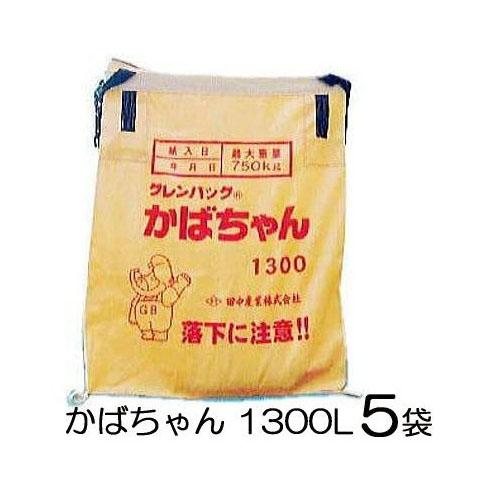 (ケース特価5袋セット 法人or営業所引取り)田中産業 グレンバッグ かばちゃん 1300L 一般乾燥機向け 収穫袋、輸送袋