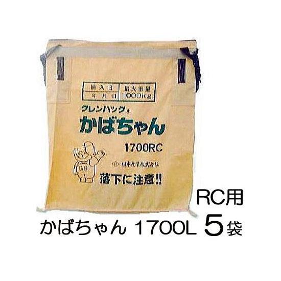 (ケース特価5袋セット 法人or営業所引取り) グレンバッグ かばちゃん 1700L(RC) ライスセンター仕様 収穫袋、輸送袋