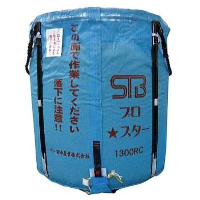 スタンドバッグプロスター 穀類大量輸送袋 1300L ライスセンター仕様【smtb-ms】