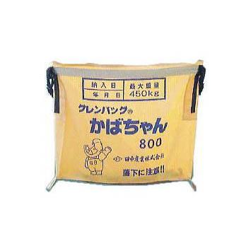 田中産業 グレンバッグ かばちゃん 800L 一般乾燥機向け (zmP1)