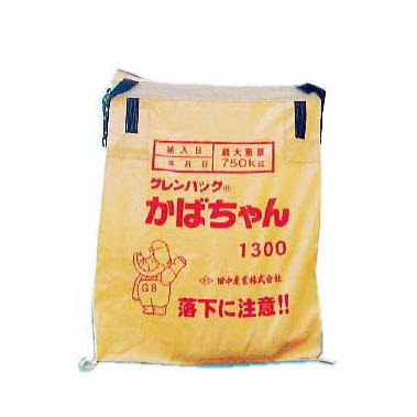 田中産業 グレンバッグ かばちゃん 1300L 一般乾燥機向け zm