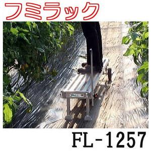 【名入れ無料】 フミラック FL-1257 アルミ製 タイヤ付踏台 タイヤ付踏台 ハラックス【smtb-ms FL-1257 アルミ製】, CUSCUS(クスクス):e2162248 --- construart30.dominiotemporario.com