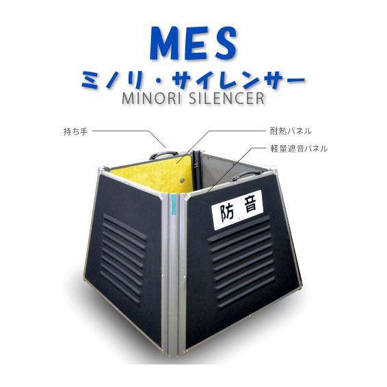 ミノリ サイレンサー 標準タイプ MES-B8070 三乗工業 MINORI SILENCER